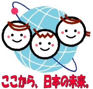 ここから、日本の未来。