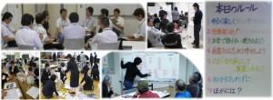 ファシリテーション 研修 群馬県 前橋市 株式会社 家族会議