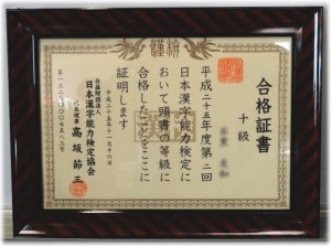 日本漢字能力検定 10級合格