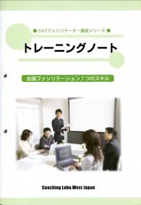 トレーニングノート「会議ファシリテーション7つのスキル」