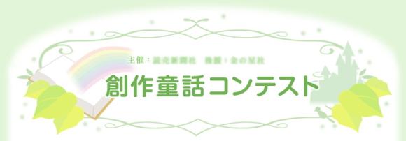 創作童話コンテスト