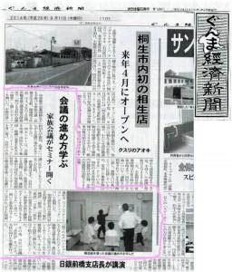 「ぐんま経済新聞」に載りました!