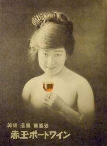 サントリー「赤玉ポートワイン」の広告ポスター
