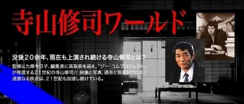 寺山修司ワールド