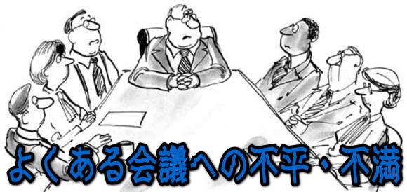よくある会議への不平・不満