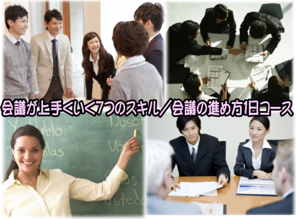 【会議が上手くいく7つのスキル/会議の進め方1日コース】
