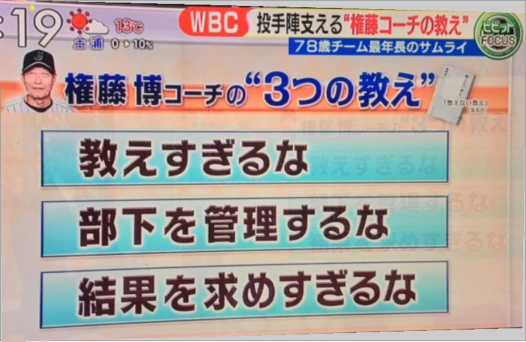 """権藤博コーチの""""3つの教え"""""""